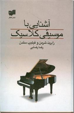 خرید کتاب آشنایی با موسیقی کلاسیک از: www.ashja.com - کتابسرای اشجع