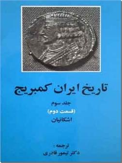 کتاب تاریخ ایران کمبریج، اشکانیان - جلد سوم  قسمت دوم - خرید کتاب از: www.ashja.com - کتابسرای اشجع