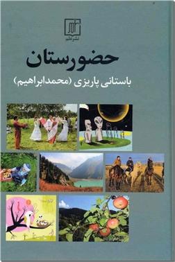 کتاب حضورستان - مجموعه مقالات باستانی پاریزی - خرید کتاب از: www.ashja.com - کتابسرای اشجع