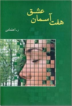 خرید کتاب طلسم خوشبختی از: www.ashja.com - کتابسرای اشجع