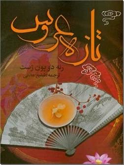 خرید کتاب تازه عروس از: www.ashja.com - کتابسرای اشجع
