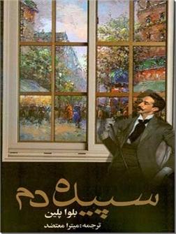 خرید کتاب سپیده دم از: www.ashja.com - کتابسرای اشجع