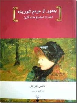 خرید کتاب به دور از مردم شوریده - رمان از: www.ashja.com - کتابسرای اشجع