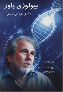 کتاب بیولوژی باور - روانشناسی مدرن - خرید کتاب از: www.ashja.com - کتابسرای اشجع