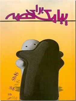 خرید کتاب پیامک برای همه از: www.ashja.com - کتابسرای اشجع