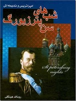 خرید کتاب شبهای سن پترزبورگ از: www.ashja.com - کتابسرای اشجع