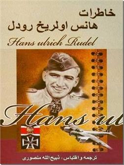 خرید کتاب خاطرات هانس اولریخ رودل از: www.ashja.com - کتابسرای اشجع