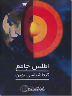 خرید کتاب اطلس جامع گیتاشناسی 97 - 98 از: www.ashja.com - کتابسرای اشجع