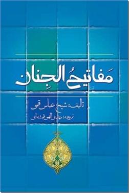 خرید کتاب مفاتیح الجنان از: www.ashja.com - کتابسرای اشجع