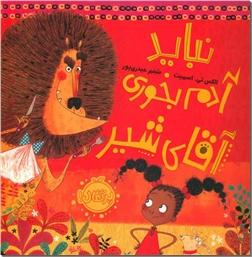 خرید کتاب نباید آدم بخوری آقای شیر از: www.ashja.com - کتابسرای اشجع