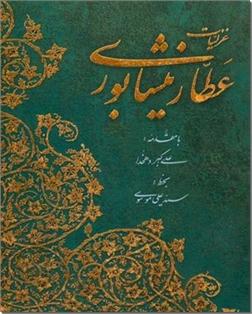 خرید کتاب غزلیات عطار نیشابوری (نفیس) از: www.ashja.com - کتابسرای اشجع