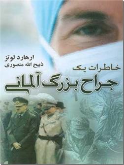 خرید کتاب خاطرات یک جراح بزرگ آلمانی از: www.ashja.com - کتابسرای اشجع
