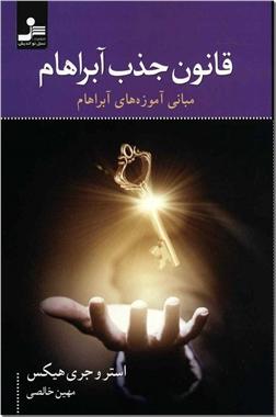خرید کتاب قانون جذب آبراهام از: www.ashja.com - کتابسرای اشجع