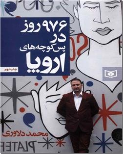 کتاب 976 روز در پس کوچه های اروپا - زندگینامه - خرید کتاب از: www.ashja.com - کتابسرای اشجع