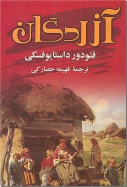 کتاب آزردگان و خوارشدگان - رمان تاریخی - خرید کتاب از: www.ashja.com - کتابسرای اشجع