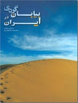 کتاب بیابان گردی در ایران - گردشگری و بیابانگردی - خرید کتاب از: www.ashja.com - کتابسرای اشجع