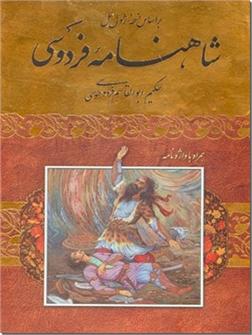 کتاب شاهنامه فردوسی - همراه با واژه نامه و قابدار، یک جلدی - خرید کتاب از: www.ashja.com - کتابسرای اشجع
