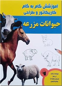 خرید کتاب کاریکاتور و طراحی - جانوران مزرعه از: www.ashja.com - کتابسرای اشجع