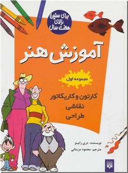کتاب آموزش هنر - کارتون و کاریکاتور - خلق شخصیت کارتونی و تهیه کتاب تصویری - خرید کتاب از: www.ashja.com - کتابسرای اشجع