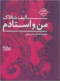 کتاب من و استادم - رمان - خرید کتاب از: www.ashja.com - کتابسرای اشجع