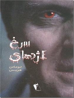 خرید کتاب اژدهای سرخ از: www.ashja.com - کتابسرای اشجع