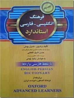 خرید کتاب فرهنگ انگلیسی به فارسی - جیبی از: www.ashja.com - کتابسرای اشجع