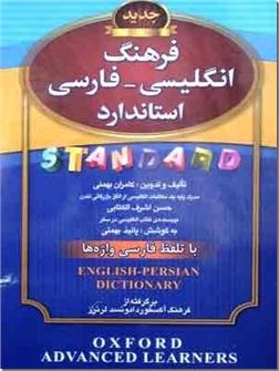 خرید کتاب فرهنگ انگلیسی به فارسی - رقعی از: www.ashja.com - کتابسرای اشجع