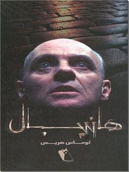 خرید کتاب هانیبال از: www.ashja.com - کتابسرای اشجع