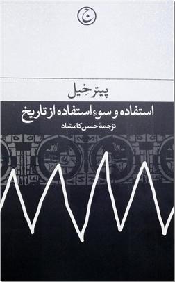 کتاب استفاده و سوء استفاده از تاریخ - سودای جعل تاریخ - خرید کتاب از: www.ashja.com - کتابسرای اشجع