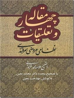 خرید کتاب چهار مقاله و تعلیقات از: www.ashja.com - کتابسرای اشجع