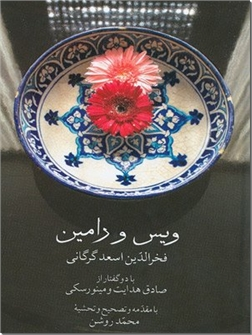 خرید کتاب ویس و رامین از: www.ashja.com - کتابسرای اشجع