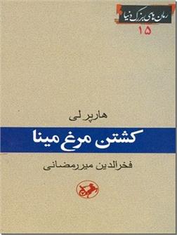 کتاب کشتن مرغ مینا - رمان - خرید کتاب از: www.ashja.com - کتابسرای اشجع