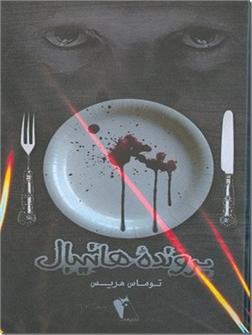 خرید کتاب پرونده هانیبال از: www.ashja.com - کتابسرای اشجع
