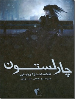 خرید کتاب چارلستون از: www.ashja.com - کتابسرای اشجع