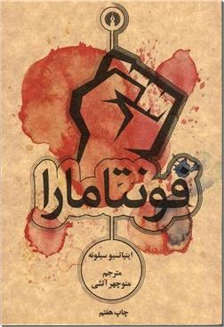 کتاب فونتامارا - رمان - خرید کتاب از: www.ashja.com - کتابسرای اشجع