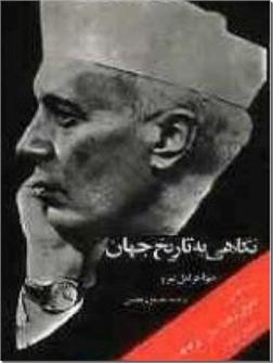 خرید کتاب نگاهی به تاریخ جهان - لعل نهرو از: www.ashja.com - کتابسرای اشجع