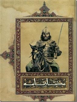 کتاب مختارنامه - تاریخ واقعه کربلا و جنبش های اسلامی - خرید کتاب از: www.ashja.com - کتابسرای اشجع