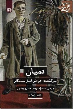 خرید کتاب دمیان از: www.ashja.com - کتابسرای اشجع
