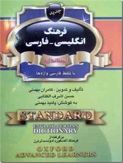 خرید کتاب فرهنگ انگلیسی - فارسی - نیم جیبی از: www.ashja.com - کتابسرای اشجع