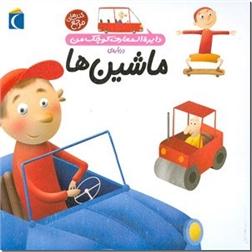 کتاب دایره المعارف کوچک من ماشینها - اتومبیل - خرید کتاب از: www.ashja.com - کتابسرای اشجع