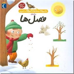 کتاب دایره المعارف کوچک من فصلها - گردش فصول - خرید کتاب از: www.ashja.com - کتابسرای اشجع