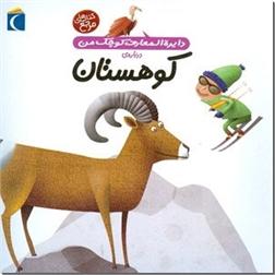 کتاب دایره المعارف کوچک من کوهستان - کوهها - خرید کتاب از: www.ashja.com - کتابسرای اشجع