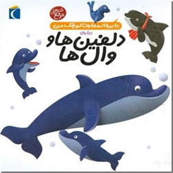 خرید کتاب دایره المعارف کوچک من دلفینها ، والها از: www.ashja.com - کتابسرای اشجع