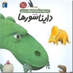 کتاب دایره المعارف کوچک من دایناسورها - حیوانات ماقبل تاریخ - خرید کتاب از: www.ashja.com - کتابسرای اشجع