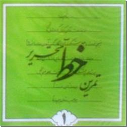 خرید کتاب تمرین خط تحریری - لرستانی از: www.ashja.com - کتابسرای اشجع