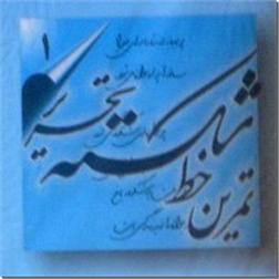 خرید کتاب تمرین خط شکسته تحریر از: www.ashja.com - کتابسرای اشجع