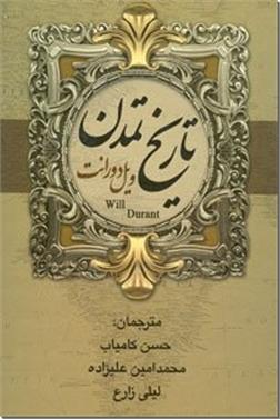 خرید کتاب تاریخ تمدن از: www.ashja.com - کتابسرای اشجع