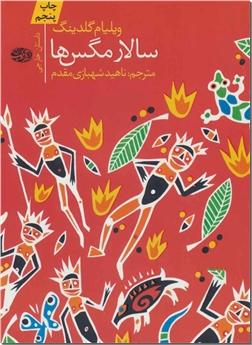 خرید کتاب سالار مگس ها از: www.ashja.com - کتابسرای اشجع