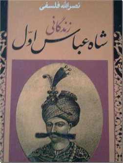 کتاب زندگانی شاه عباس اول - دوره دو جلدی - خرید کتاب از: www.ashja.com - کتابسرای اشجع
