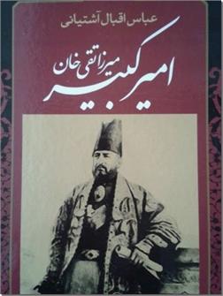 کتاب امیرکبیر - برآمدن، زندگی، صدارت و فرجام کار میرزا تقی خان امیرکبیر - خرید کتاب از: www.ashja.com - کتابسرای اشجع